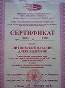 Сертификат, консультация психолога